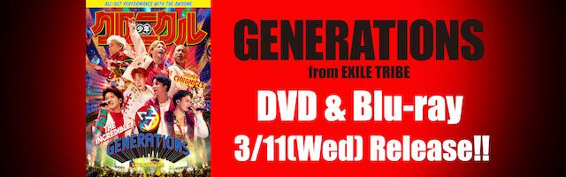 "『GENERATIONS LIVE TOUR 2019 ""少年クロニクル""』DVD & Blu-ray"