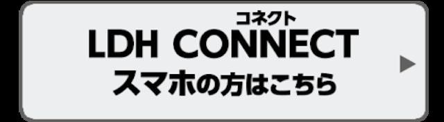 Connectボタン