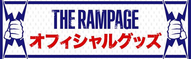 THE RAMPAGE オフィシャルグッズ