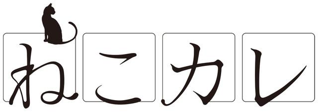 「ねこカレ」ロゴ