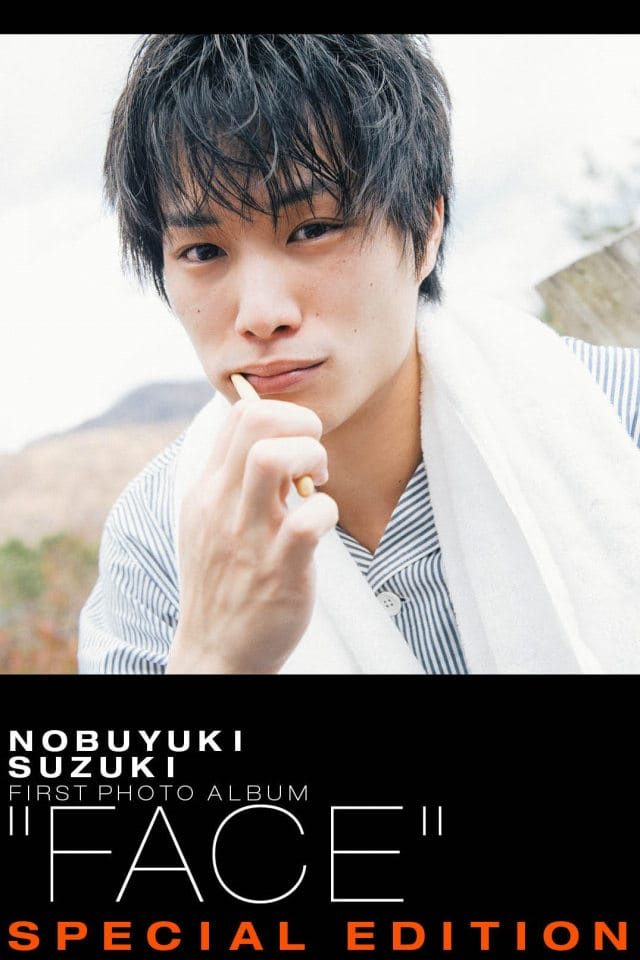 鈴木伸之デジタル写真集表紙画像