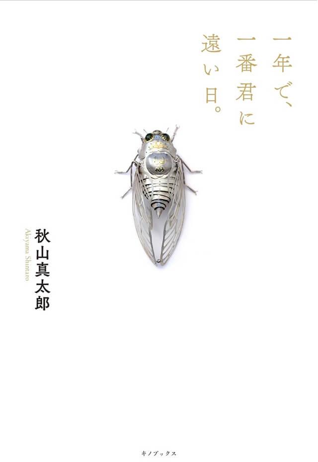 秋山真太郎・著『一年で、一番君に遠い日。』7/11(木)発売!
