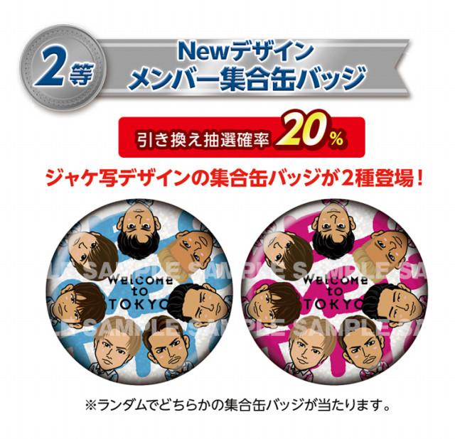 2等 NEWデザイン メンバー集合缶バッチ