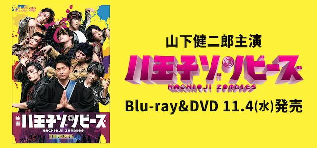 八王子ゾンビーズ映画DVD