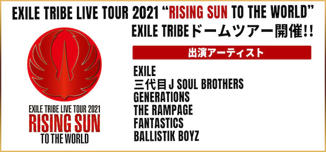 """EXILE TRIBE LIVE TOUR 2021 """"RISING SUN TO THE WORLD"""""""