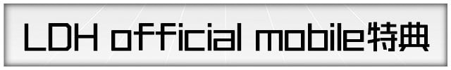 LDH official mobile特典