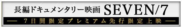 SEVEN/7プレミアム上映バナー