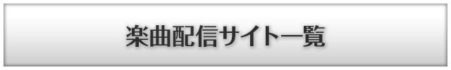 楽曲配信サイト一覧