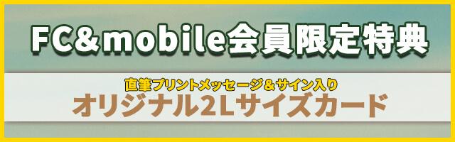 FC&mobile会員限定特典