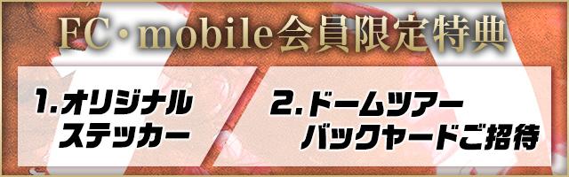 FC&mobile特典ページ