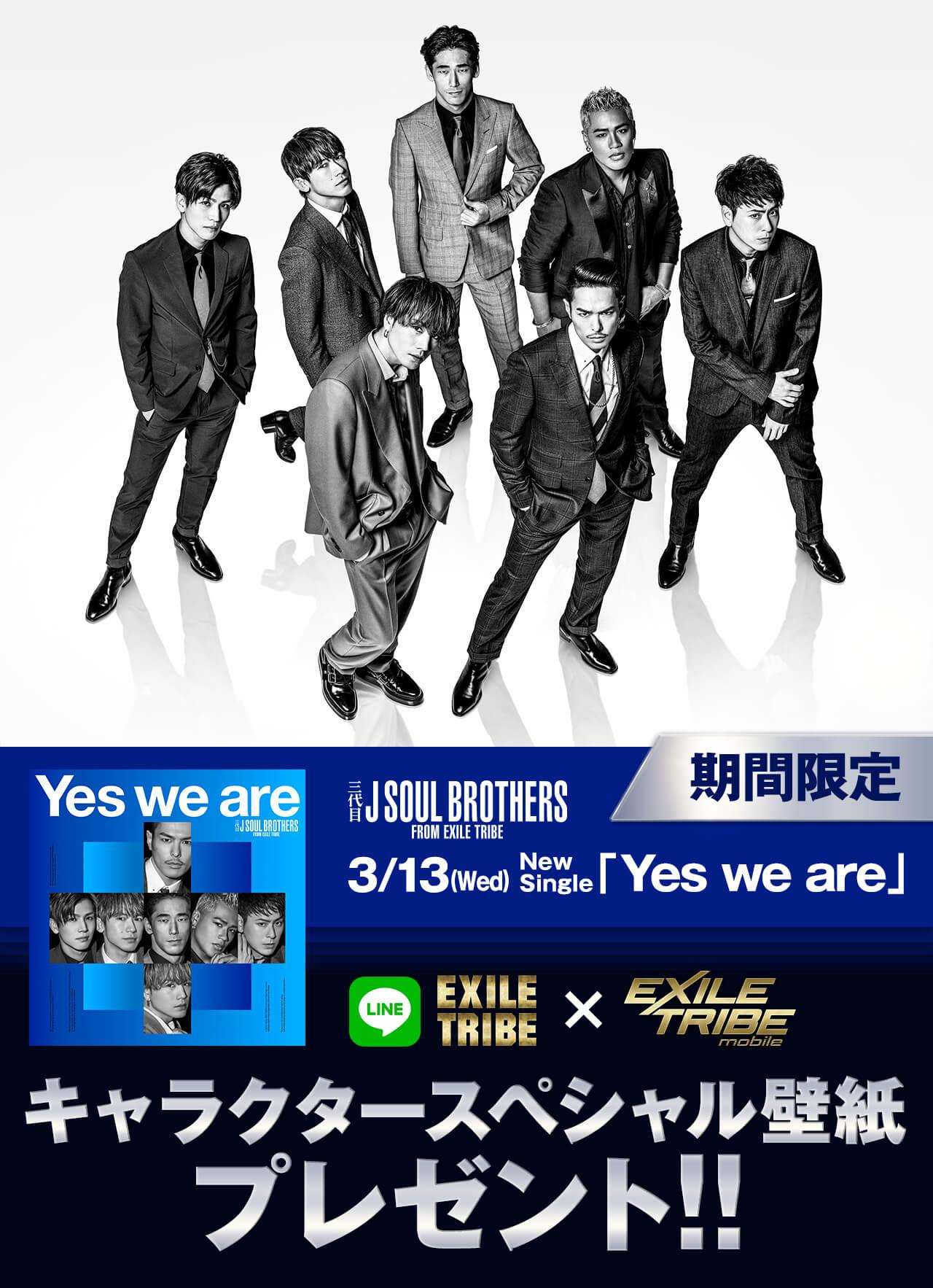 Yes We Are Lineコラボ キャラクタースペシャル壁紙プレゼント
