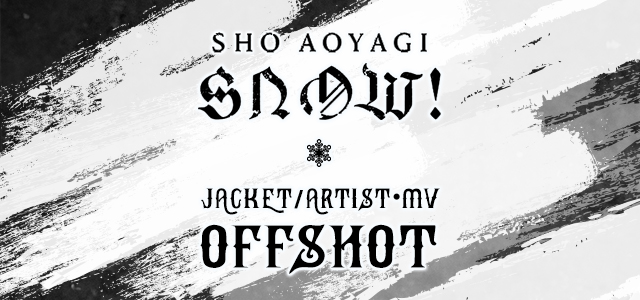 青柳翔 『Snow!』 JACKET/ARTIST・MV OFFSHOT