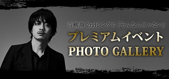 青柳翔 「そんなんじゃない」 プレミアムイベントPHOTO GALLERY