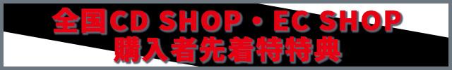 全国CD SHOP特典