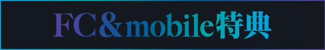 fc&mobile特典 バナー