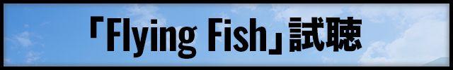 「Flying Fish」試聴バナー