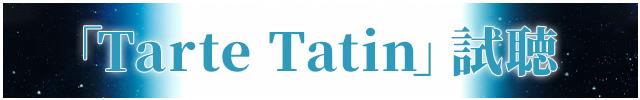 「Tarte Tatin」試聴