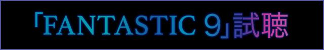 「FANTASTIC 9」試聴