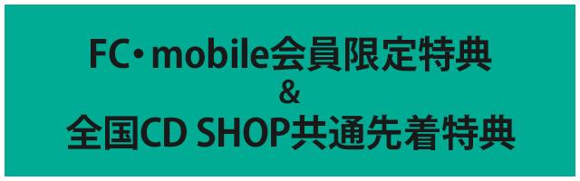 FC・mobile特典&全国CDショップ共通特典