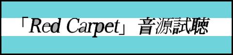 「Red Carpet」音源試聴