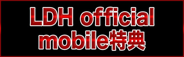 EXILE TRIBE FAMILY&LDH official mobile特典