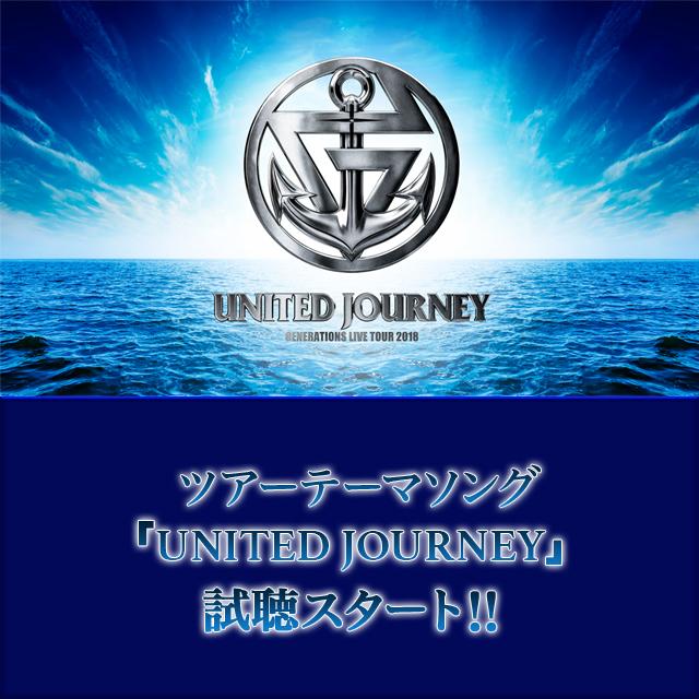 ツアーテーマソング united journey 音源試聴スタート exile