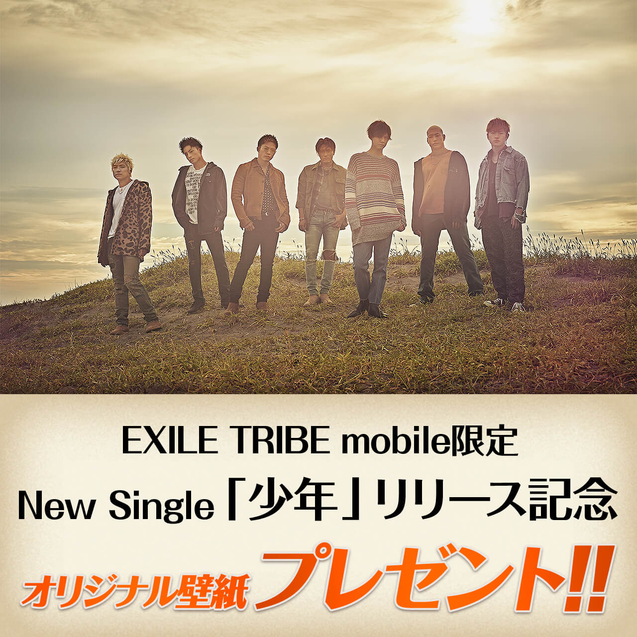New Single 少年 期間限定 オリジナル壁紙プレゼント Exile