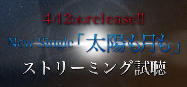 4/12(水)release GENERATIONS from EXILE TRIBE 14th Single「太陽も月も」 ストリーミング視聴