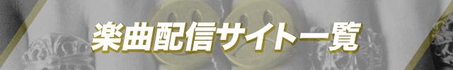 楽曲配信サイト一覧ページ