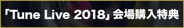 「TUNE LIVE 2018」会場購入特典