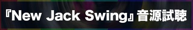 new_jack_swing 試聴