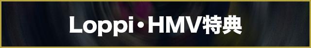Loppi/HMV特典