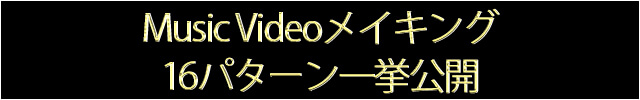 MUSIC VIDEOメイキング