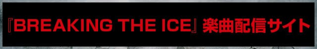 『BREAKING THE ICE』楽曲配信サイト