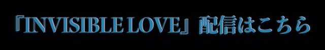 『INVISIBLE LOVE』配信はこちら
