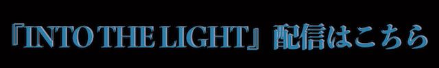 『INTO THE LIGHT』配信はこちら