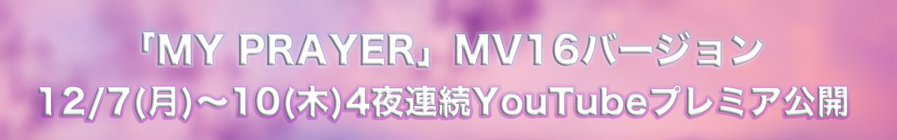 MY PRAYER MV16バージョン