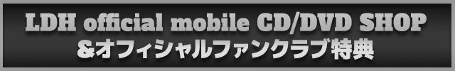 LDH official mobile CD/DVD SHOP&オフィシャルファンクラブ特典