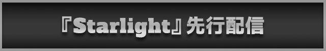 「Starlight」先行配信