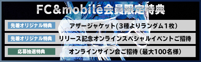 FC・mobile特典