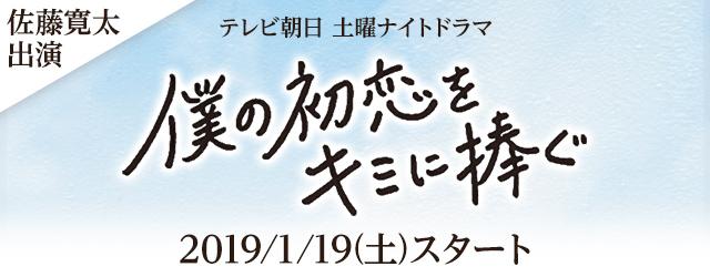 テレビ朝日 土曜ナイトドラマ「僕の初恋をキミに捧ぐ」