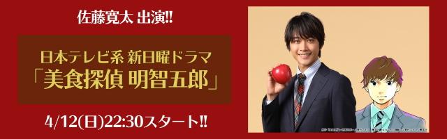 日本テレビ 日曜ドラマ「美食探偵 明智五郎」