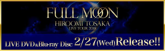 "『HIROOMI TOSAKA LIVE TOUR 2018 ""FULL MOON""』LIVE DVD & Blu-ray Disc"