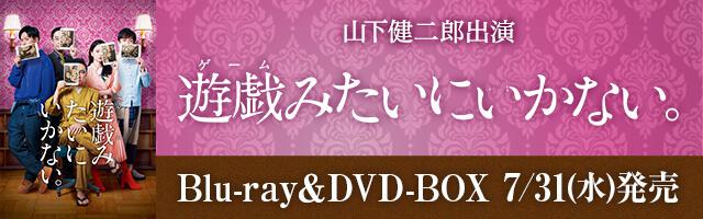 ドラマ『遊戯(ゲーム)みたいにいかない。』Blu-ray&DVD-BOX