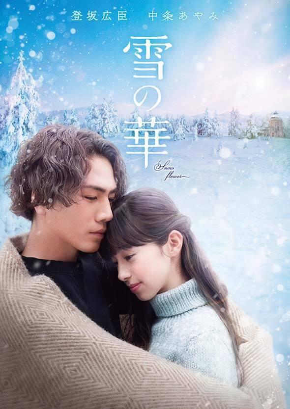 映画『雪の華』DVDジャケット