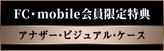 FC・mobile会員限定特典