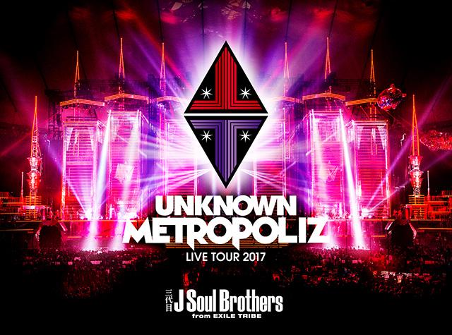 "LIVE DVD & Blu-ray Disc『三代目J Soul Brothers LIVE TOUR 2017""UNKNOWN METROPOLIZ""』"