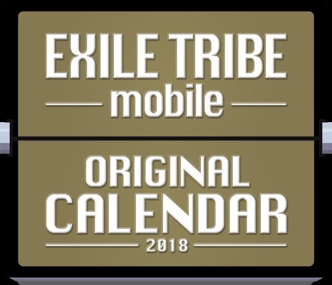 EXILE TRIBE mobile CALENDAR 2018