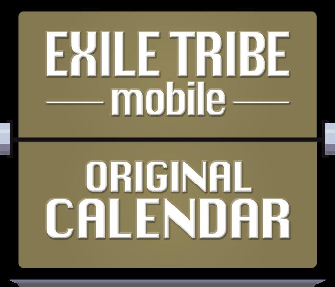 EXILE TRIBE mobile CALENDAR 2019
