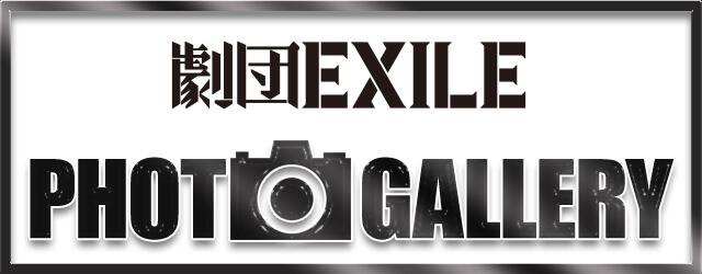 劇団EXILEPHOTO GALLERY バナー